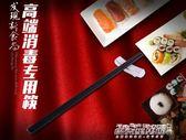 筷子 黑色消毒筷子 酒店飯店家庭用品密胺塑料亮光筷   傑克型男館
