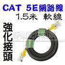 【1.5米】CAT 5E 125M 軟線 高速網路線/彎頭加強/軟質線身-ZY
