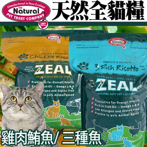 【 ZOO寵物樂園 】紐西蘭ZEAL岦歐》天然半軟全貓糧三種魚|雞肉鮪魚配方-3.3磅(1.49kg)