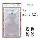 Sony XZ1 3D立體浮雕水鑽手機殼 粉色嫁紗 氣墊防摔殼