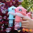 自動吹泡泡電動吹泡泡機兒童玩具海豚機全自動泡泡槍【淘嘟嘟】