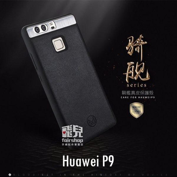 【妃凡】奢華時尚 卡來登 華為 Huawei P9 騎艦系列保護殼 保護套 保護殼 手機殼 手機套 皮革 (KA)