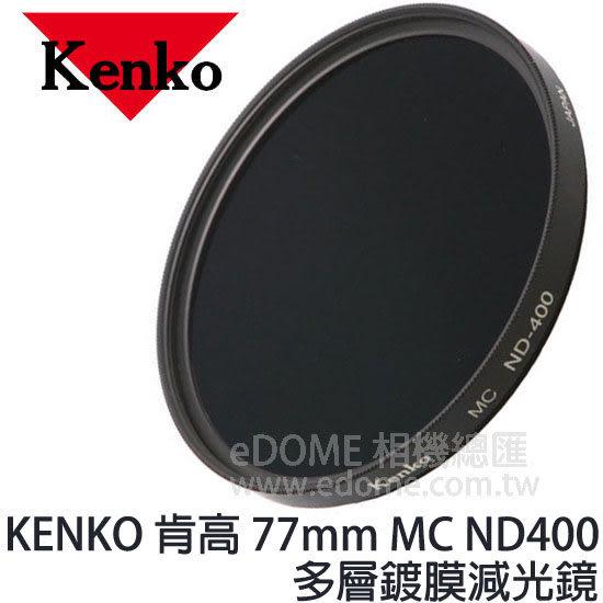 KENKO 肯高 77mm MC ND 400 多層鍍膜減光鏡 (6期0利率 免運 正成貿易公司貨) 減9格光圈