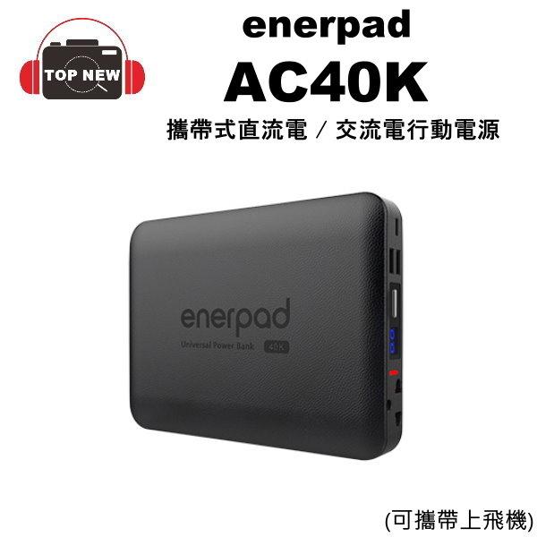 [贈防潮箱] enerpad AC40K AC-40K 攜帶式直流電/交流電 行動電源 容量:40200mAh 可帶上飛機
