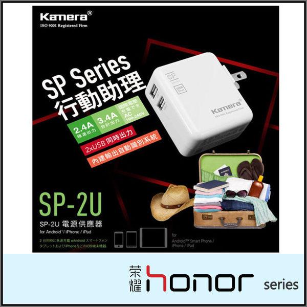 ◇佳美能 Kamera SP-2U 2 Port USB 電源供應器/充電器/華為 HUAWEI 榮耀3X honor 3X/榮耀3C H30-U10/榮耀4X/榮耀6