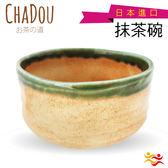 日式茶具 [茶碗] 日本進口 茶道抹茶碗