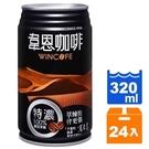 韋恩咖啡 特濃 320ml (24入)/箱【康鄰超市】