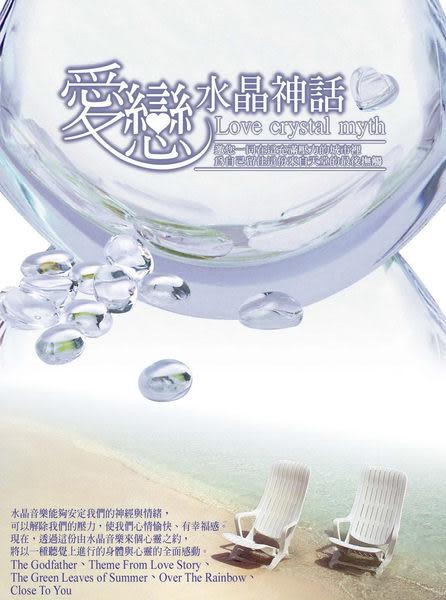 愛戀水晶神話 CD 10片裝 Love crystal myth  (音樂影片購)