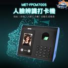 《儀特汽修》人臉辨識打卡機 刷卡機 考勤機 簽到神器 MET-FPCM7005 面部識別考勤機