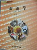 【書寶二手書T1/大學社科_YHX】政治學(修訂再版)_彭懷恩