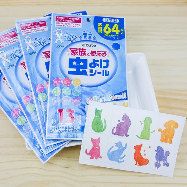 e'cute 日本製.動物造型驅蚊防蚊貼片64枚