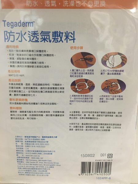 專品藥局 3M Tegaderm 防水透氣敷料 (滅菌) 中小傷口專用 6X7cm 6片入 【2001648】