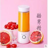 麥可酷M9便攜式榨汁機家用水果小型電動榨汁杯充電迷你炸水果汁機CY 酷男精品館