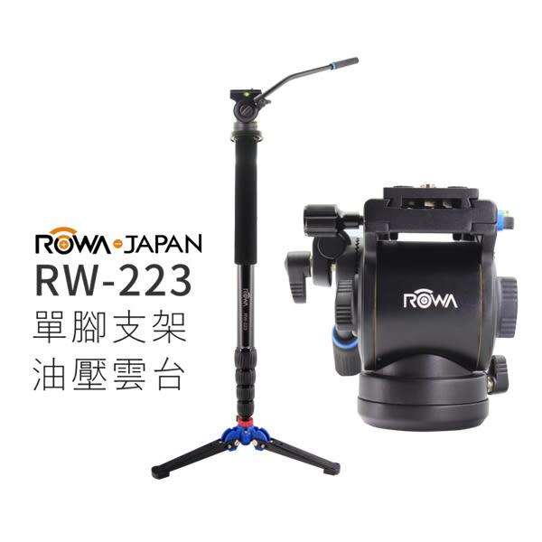 EGE 一番購】ROWA RW-223 RW223 錄影單腳架油壓雲台套組 錄影腳架 含三腳支撐座和油壓頭【公司貨】
