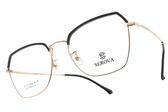 SEROVA 光學眼鏡 SC101 C7 (黑-玫瑰金) 優雅造型眉框款 眼鏡框 #金橘眼鏡