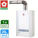 櫻花牌 26L冷凝高效智能恆溫強制排氣熱水器SH-2690(桶裝瓦斯) 限北北基含安裝
