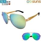 【海夫健康生活館】向日葵眼鏡 鋁鎂偏光太陽眼鏡 UV400/MIT/輕盈(120023-金框金水銀)