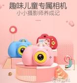 兒童照相機玩具可拍照1800萬像素寶寶數碼小型小單反迷你學生便攜 港仔HS