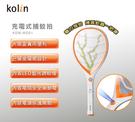 KOLIN歌林 充電式捕蚊拍 KEM-WD01【福利品九成新】