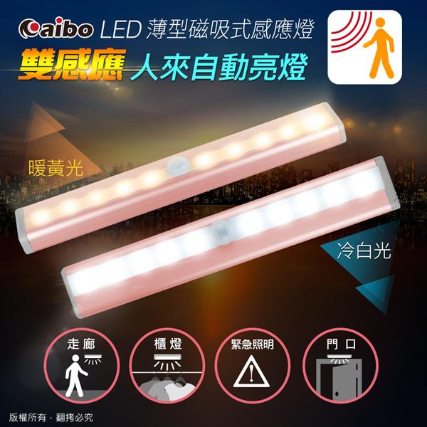 【貓頭鷹3C】aibo LI-06P 玫瑰金 智能LED磁吸式薄型迷你感應燈(電池式)-冷白光/暖黃光  [USB-LI-06P]