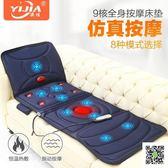 電動按摩床墊 按摩器全身多功能揉捏家用按摩床墊老人頸背部腰部腰疼電動振動毯 mks 阿薩布魯