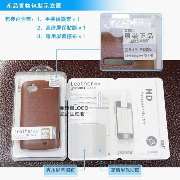 JZZS 杰詩*Apple I phone 5/iPhone 5S 皮兔系列 皮革紋 手機 保護殼 背套 手機保護殼 背蓋