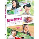 【停看聽音響唱片】【DVD】搖滾家政婦