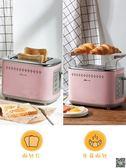 麵包機 烤面包機家用2片早餐多士爐DSL-C02D2土司機全自動吐司 220VMKS 歐萊爾藝術館