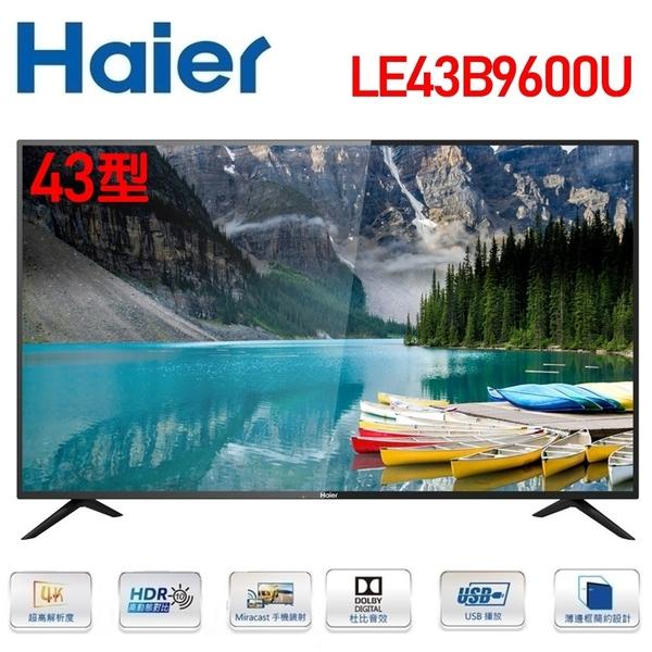 【Haier 海爾】43吋4K HDR液晶電視LE43B9600U/43B9600U 含運送