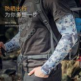 夏季戶外登山冰爽防曬袖套男女防紫外線迷彩冰絲袖子護手臂套袖男