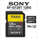 SONY SF-G 系列 SF-G128T UHS-II U3 SD記憶卡 128G 防塵防滴 公司貨★可刷卡★薪創數位