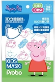 【快潔適】SDC 立體兒童口罩 10 枚入-佩佩豬(四層防護)
