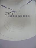 【書寶二手書T9/社會_D65】2015年台灣重要產業技術發展藍圖III_杜紫宸,詹文男
