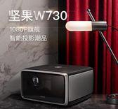 迷你投影儀 年新品堅果W730投影儀家用1080P高清J7升級版4K無屏電視WiFi智能左右梯形側投 免運 DF