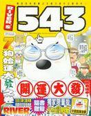 (二手書)RIVER'S 543(7)