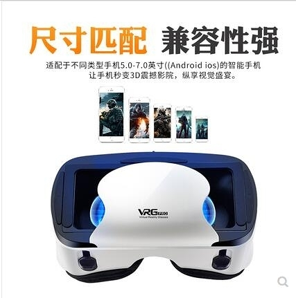 vr眼鏡大屏手機用va眼睛盒子游戲rv愛奇藝立體 v r虛擬現實專用3d 後街五號