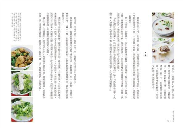 (二手書)西打哥的尋味香港:從街頭小吃到餐館美饌,品嚐最道地的香港好味!