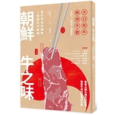 朝鮮牛之味:看牛肉如何餵飽一整個近代韓國