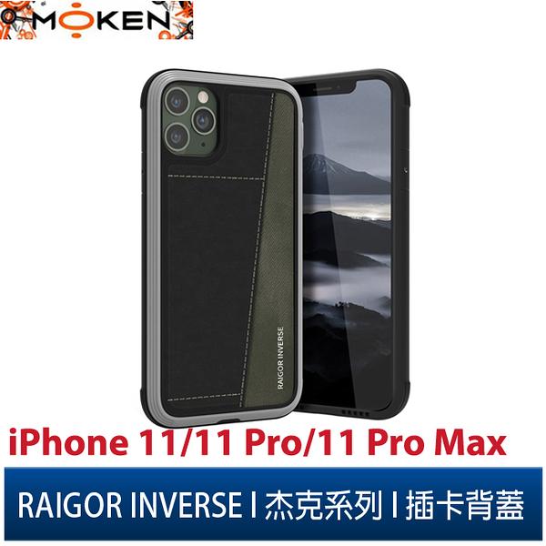 【默肯國際】RAIGOR INVERSE杰克系列iPhone 11/11 Pro/11 Pro Max插卡背蓋2.5米 SGS防摔認證保護殼