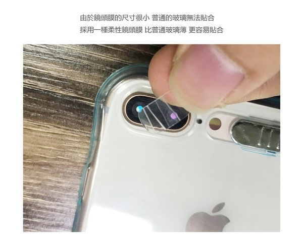 《2片裝》鏡頭貼 鏡頭膜 iPhone 11 pro Max XS XSMax XR i7 i8 plus 手機螢幕貼 保護貼 保護膜