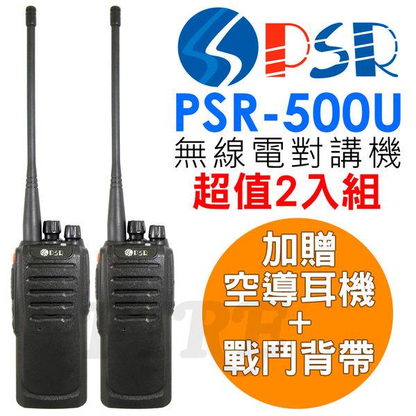 【2入組 贈戰鬥背帶+空導耳機】PSR-500U 免執照 無線電對講機 省電功能 掃描功能 PSR 500U