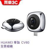華為 HUAWEI CV60 全景相機 原廠,360環景攝影,分期0利率