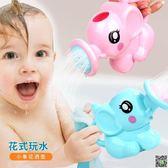 寶寶洗澡玩具花灑噴水澆花壺男女孩浴室嬰幼兒童戲水套裝沙灘玩具 小天使