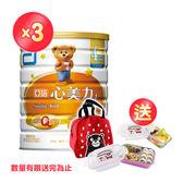 亞培 心美力4號High Q Plus(1700g)三入組【加贈】台灣製KUMAMON不鏽鋼玻璃保鮮盒2入組│飲食生活家