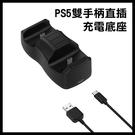 【妃凡】《PS5 雙手柄直插 充電底座》PS5 手把 座充 搖桿充電器 控制器充電 雙座充 30