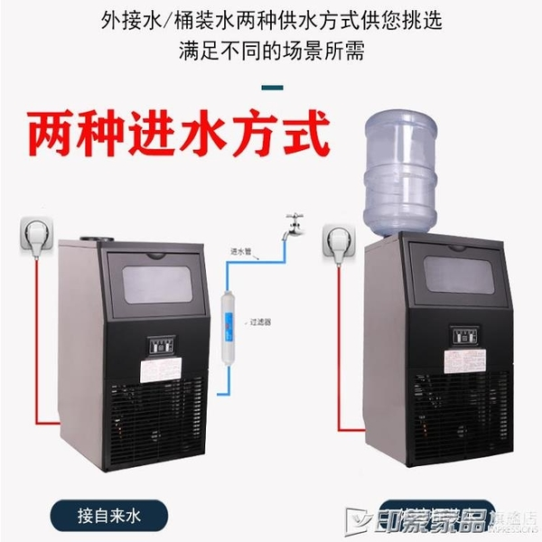 恒洋桶裝水制冰機奶茶店商用家用小型35kg酒吧大型冰塊制作造冰機 印象家品