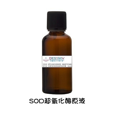 (賦活+煥膚神器)SOD超氧化酶原液-10ml