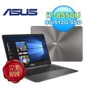 ASUS ZenBook 14吋窄邊框筆電 石英灰(UX430UN-0191A8550U)【加贈行動電源】