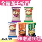 日本 日本製 天野實業 AMANO 味噌湯10包 團購美食 愛的味噌湯組合【小福部屋】