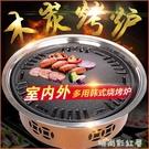 韓式木碳燒烤爐子圓形無煙齊齊哈爾地爐家用野戶外炭火商用烤肉爐MBS『「時尚彩紅屋」